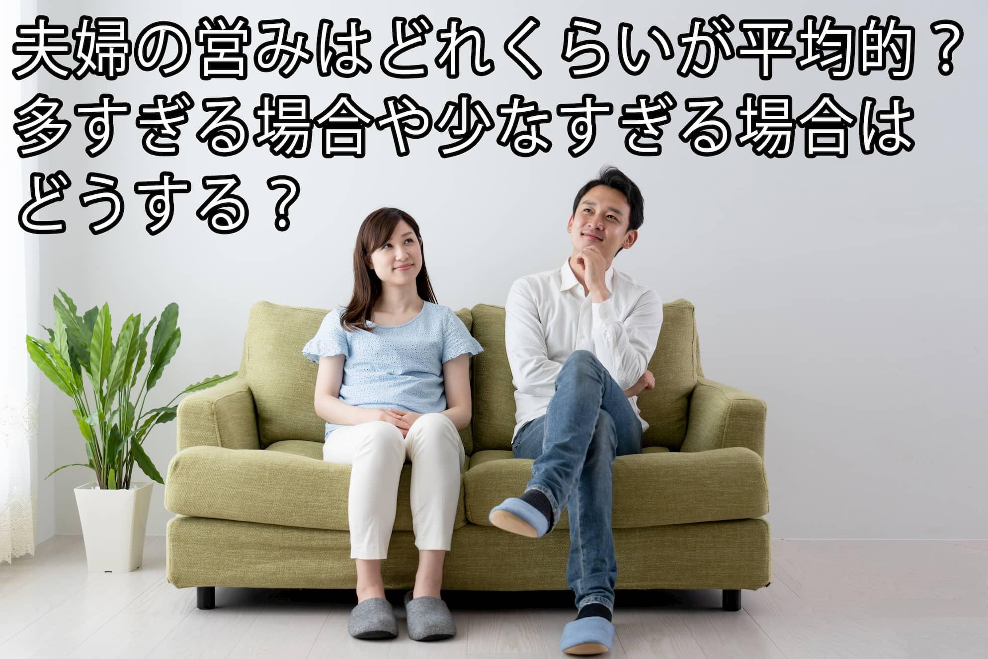 夫婦の営みはどれくらいが平均的?多すぎる場合や少なすぎる場合は ...