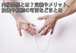 内縁関係とは?定義やメリット、扶養や相続の可否などまとめ