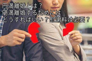 円満離婚とは?円満離婚するためにはどうすればいい?慰謝料は必要?