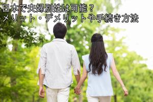日本で夫婦別姓は可能?メリット・デメリットや手続き方法