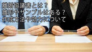 離婚協議書とは?雛形やサンプルはある?作成方法や効力について